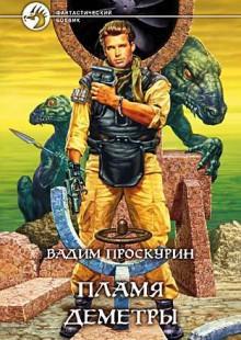 Обложка книги  - Пламя Деметры