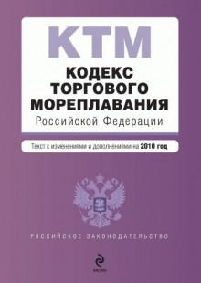 Обложка книги  - Кодекс торгового мореплавания Российской Федерации. Текст с изменениями и дополнениями на2010год