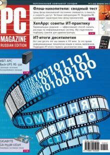 Обложка книги  - Журнал PC Magazine/RE №02/2010