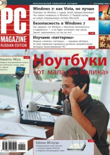 Обложка книги  - Журнал PC Magazine/RE №01/2009