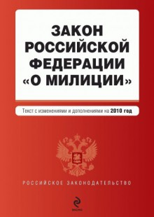 Обложка книги  - Закон Российской Федерации «О милиции». Текст с изменениями и дополнениями на2010год