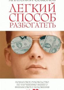 Обложка книги  - Легкий способ разбогатеть. Пошаговое руководство по улучшению своего финансового положения в 5,10,20 раз!