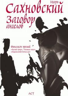 Обложка книги  - Заговор ангелов