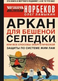 Обложка книги  - Аркан для бешеной селедки, или Все способы энергетической защиты по системе Жим Лам