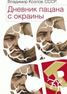 Обложка книги  - СССР: Дневник пацана с окраины