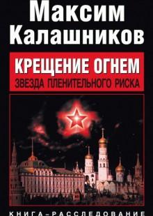 Обложка книги  - Звезда пленительного риска