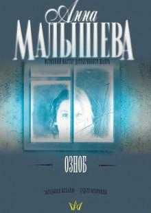Обложка книги  - Озноб