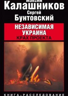 Обложка книги  - Независимая Украина. Крах проекта