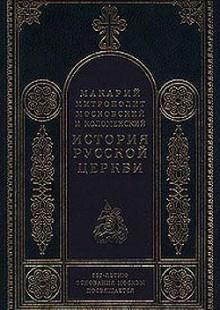Обложка книги  - Период самостоятельности Русской Церкви (1589-1881). Патриаршество в России (1589-1720). Отдел первый: 1589-1654