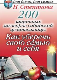 Обложка книги  - 200 защитных заговоров сибирской целительницы: Как уберечь свою семью и себя