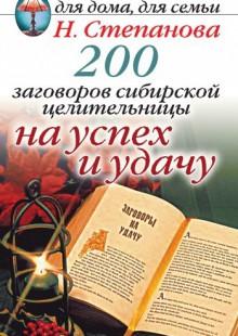Обложка книги  - 200 заговоров сибирской целительницы на успех и удачу