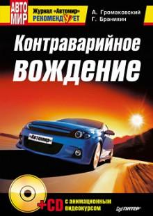 Обложка книги  - Контраварийное вождение