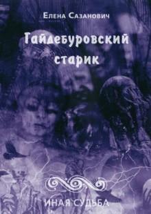 Обложка книги  - Гайдебуровский старик