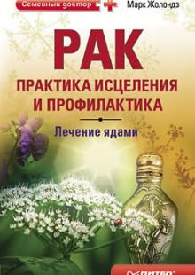Обложка книги  - Рак: практика исцеления и профилактика. Лечение ядами
