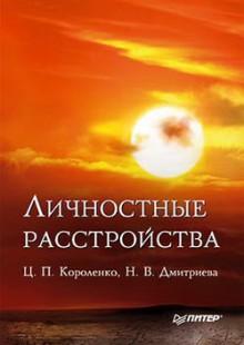 Обложка книги  - Личностные расстройства