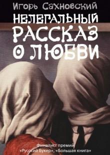 Обложка книги  - Нелегальный рассказ о любви (Сборник)