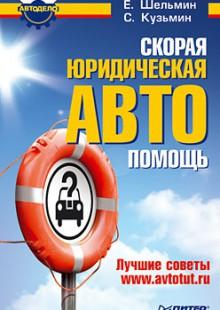 Обложка книги  - Скорая юридическая АВТОпомощь. Лучшие советы www.avtotut.ru