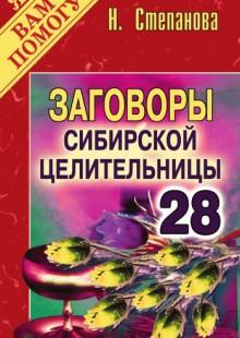 Обложка книги  - Заговоры сибирской целительницы. Выпуск 28