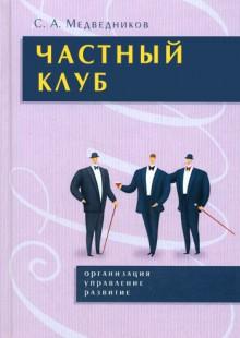 Обложка книги  - Частный клуб : организация, управление, развитие