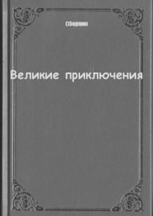 Обложка книги  - Великие приключения