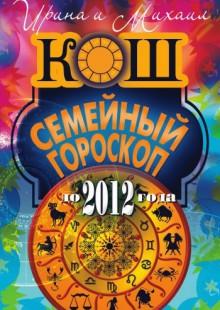 Обложка книги  - Семейный гороскоп до 2012 года