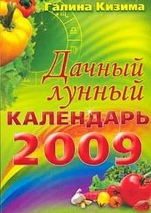 Обложка книги  - Дачный лунный календарь на 2009 год