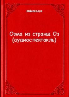 Обложка книги  - Озма из страны Оз (аудиоспектакль)