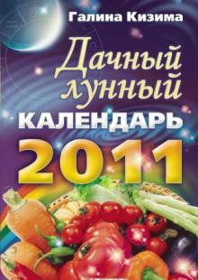 Обложка книги  - Дачный лунный календарь на 2011 год