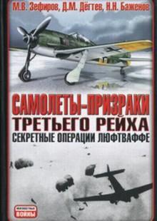Обложка книги  - Самолеты-призраки Третьего Рейха. Секретные операции Люфтваффе