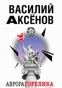 Обложка книги  - Аврора Горелика (сборник)
