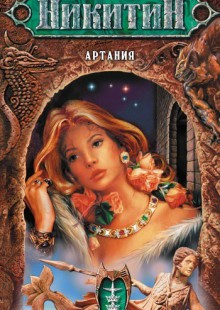 Обложка книги  - Артания