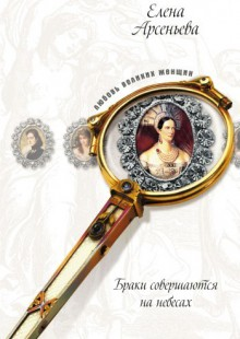 Обложка книги  - Викинг и Златовласка из Гардарики (Елизавета Ярославовна и Гаральд Гардрад)