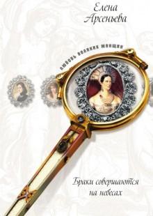 Обложка книги  - Невеста двух императоров (Дагмар-Мария Федоровна, Николай Александрович и Александр III)