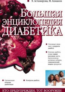 Обложка книги  - Большая энциклопедия диабетика