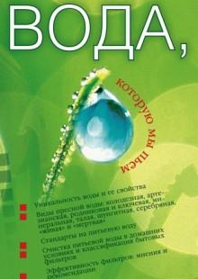 Обложка книги  - Вода, которую мы пьем