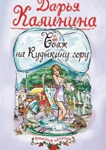 Обложка книги  - Вояж на Кудыкину гору