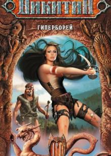 Обложка книги  - Гиперборей