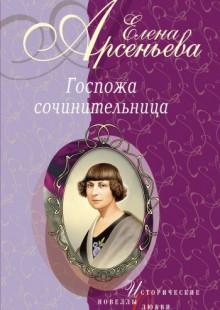 Обложка книги  - «Ты все же мой!» (Каролина Павлова)
