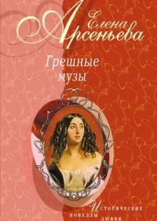 Обложка книги  - Черные глаза (Василий Суриков – Елизавета Шаре)