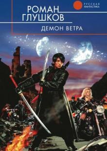 Обложка книги  - Демон ветра