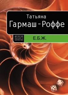 Обложка книги  - Е.Б.Ж.