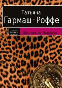 Обложка книги  - Шантаж от Версаче