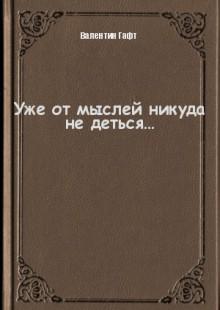 Обложка книги  - Уже от мыслей никуда не деться…