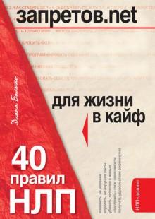 Обложка книги  - Запретов.net. 40 правил НЛП для жизни в кайф