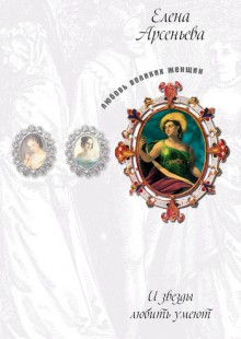Обложка книги  - Восхищенное дитя (Варвара Асенкова)