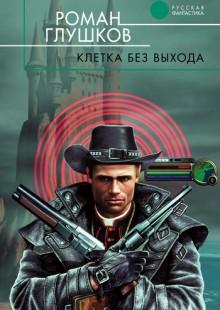 Обложка книги  - Клетка без выхода