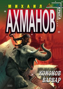 Обложка книги  - Кононов Варвар