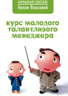 Обложка книги  - Курс молодого талантливого менеджера