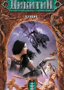 Обложка книги  - Куявия