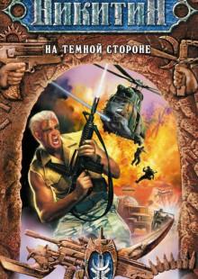 Обложка книги  - На Темной Стороне